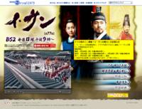 イ・サン|NHK BS2 海外ドラマ.png